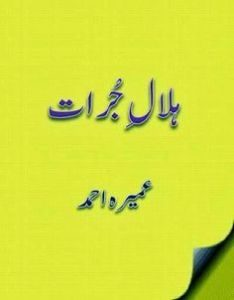 Hilal E Jurat By Umera Ahmad 1