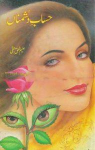 Hisab e Dushmana Novel By Aleem Ul Haq Haqi 1