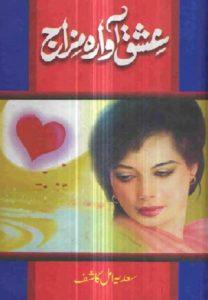 Ishq Awara Mizaj By Sadia Amal Kashif 1