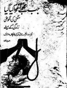 Jab Mujhe Aghwa Kiya Gaya By Ahmad Yar Khan 1