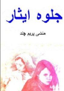 Jalwa E Eisar By Munshi Premchand 1