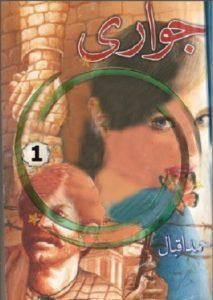 Jawari Novel Complete By Ahmed Iqbal 1