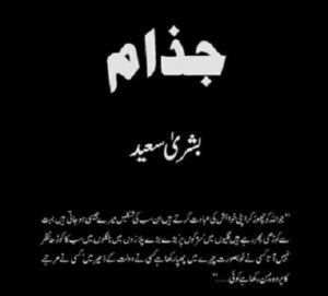 Jazzam Novel By Bushra Saeed 1