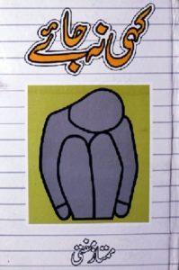 Kahi Na Jae By Mumtaz Mufti 1