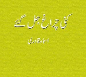 Kai Charagh Jal Gaye By Asma Qadri 1