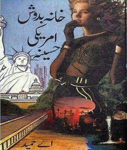 Khanabadosh Amriki Haseena By A Hameed 1