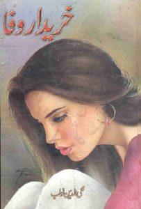 Kharidar e Wafa Novel By Mohiuddin Nawab 1