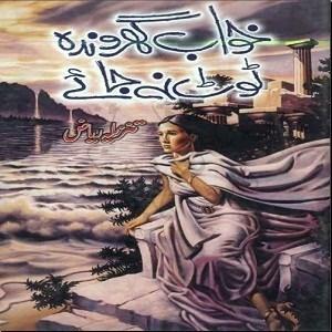 Khawab Gharonda Toot Na Jaye By Tanzeela Riaz 1