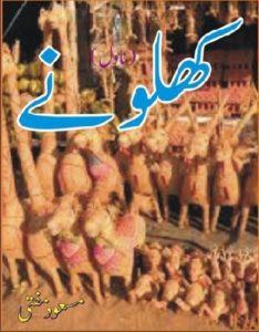 Khilonay Novel By Masood Mufti 1