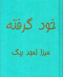 Khud Garifta By Mirza Amjad Baig Advocate 1