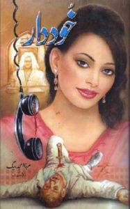 Khuddar By Mirza Amjad Baig Advocate 1