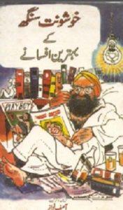 Khushwant Singh Ke Behtreen Afsanay 1