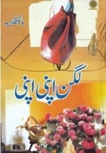 Lagan Apni Apni By Bano Qudsia 1