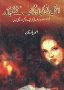 Lash Larki Aur Gaf Ke Gunahgar By Ahmad Yar Khan 1