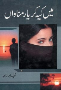 Main Ki Kar Yaar Manawan Novel By Nabeela Abar Raja 1