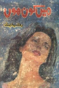 Main Kon Hon Novel By Razia Butt 1
