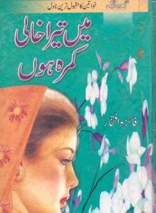 Main Tera Khali Kamra Hoon Novel By Faiza Iftikhar 1