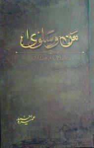 Man O Salwa Novel By Umera Ahmad 1