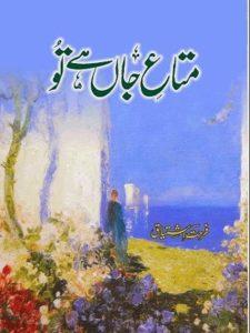 Mata E Jaan Hai Tu Novel By Farhat Ishtiaq 1