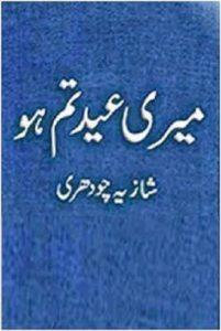 Meri Eid Tum Ho Novel By Shazia Chaudhry 1