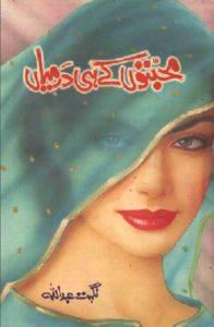 Mohabbaton Ke Hi Darmiyan By Nighat Abdullah 1