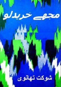 Mujhe Khareed Lo By Shaukat Thanvi 1
