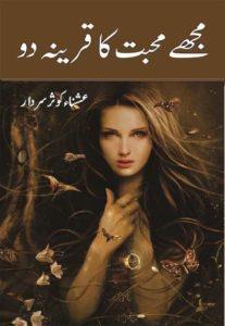 Mujhe Mohabbat Ka Qareena Do Novel Complete 1