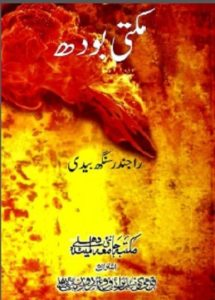 Mukti Bodh Short Stories By Rajinder Singh Bedi 1
