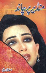 Mundair Par Chand Novel By Asma Qadri 1