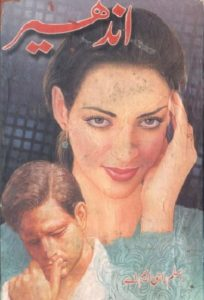 Munira Novel By Aslam Rahi MA 1