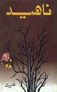 Naheed Novel By Razia Butt 1