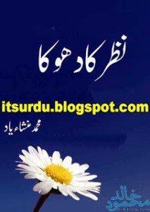 Nazar Ka Dhoka By Muhammad Mansha Yaad 1