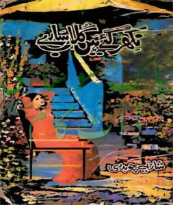 Nikhar Gaye Hain Gulab Saray By Shazia Chaudhry 1