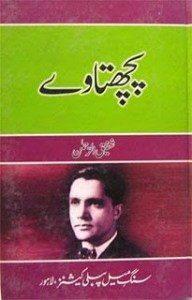 Pachtaway By Col Shafiq Ur Rehman 1