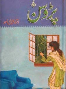 Padosan Novel By Amna Iqbal Ahmad 1