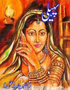 Paheli Novel By Tahir Javed Mughal 1
