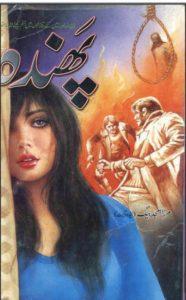 Phanda By Mirza Amjad Baig 1