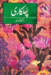 Phulkari Urdu Afsanay By Ashfaq Ahmed 1
