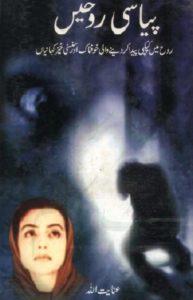 Pyasi Roohain Novel By Inayatullah 1