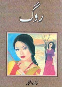 Rog Novel Urdu By Faiza Iftikhar 1