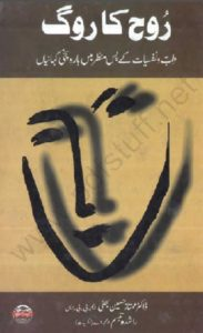 Rooh Ka Rog By Dr Mumtaz Hussain Bhatti 1