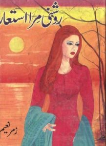Roshni Mera Istara By Zumar Naeem 1