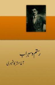 Rustam O Sohrab By Agha Hashar Kashmiri 1