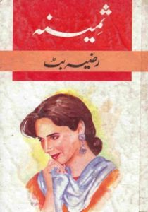 Sameena Novel By Razia Butt 1