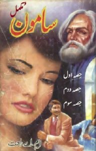 Samoon Novel By MA Rahat 1