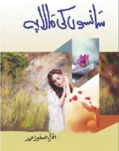 Sanson Ki Mala Pe Novel By Iqra Sagheer Ahmad 1