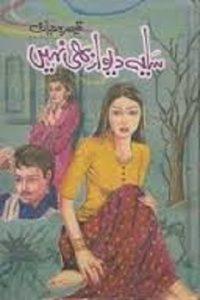 Saya e Dewar Bhi Nahi Novel By Qaisra Hayat 1