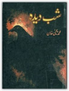 Shab Deeda By Baba Muhammad Yahya Khan 1