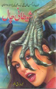 Shaitani Chaal Novel By Muhammad Farooq Anjum 1