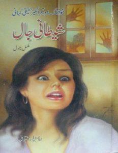 Shaitani Jaal Novel By Raheela Mushtaq 1